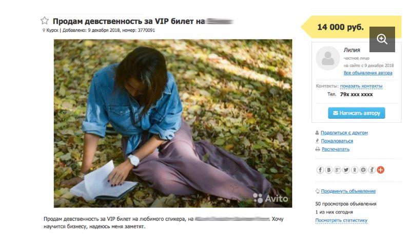 18-летняя девушка из Курска продаёт девственность за 14 тысяч