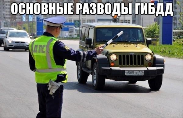 Самые популярные «подставы» российских гаишников и как их избежать