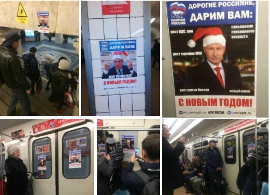 В Питерском метро расклеили поздравление с Новым годом от Путина и Медведева