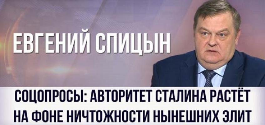 Евгений Спицын. Соцопросы: авторитет Сталина растёт на фоне ничтожности нынешних элит