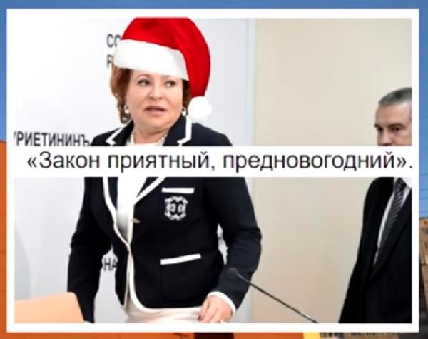 Закон приятный, предновогодний - Матвиенко и повышение МРОТ