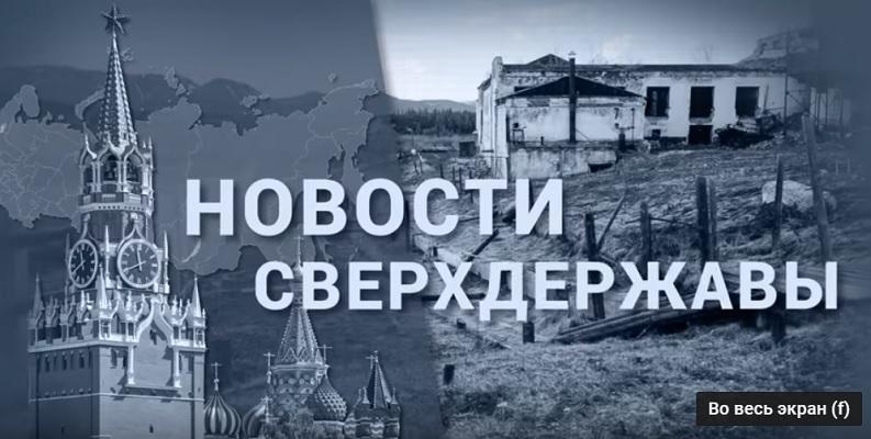 Подарки от Путина на Новый год. Новости СВЕРХДЕРЖАВЫ