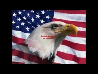 США – оплот мира демократии во всем мире