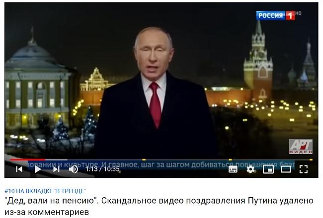 Скандальное видео поздравления Путина удалено из-за комментариев