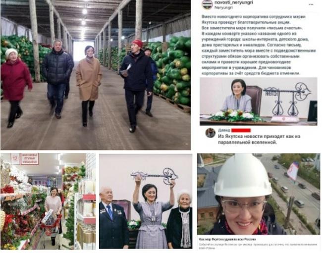 Мэр Якутска удивила всю Россию