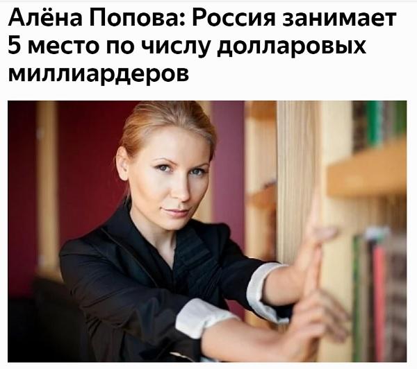 Алёна Попова: Россия занимает 5 место по числу долларовых миллиардеров