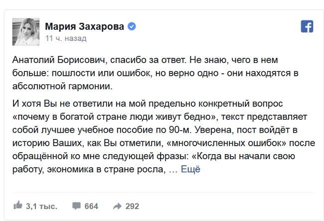 Анатолий Чубайс — Марии Захаровой: спросите про ваучер у мамы и папы