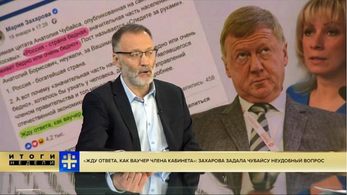 Михеев о политической «эксгумации» Чубайса и твиттер-дипломатии Захаровой