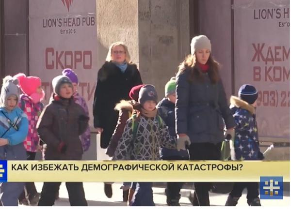 Нет детей - нет России: как избежать демографической катастрофы?