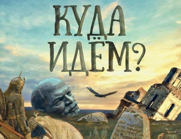 Куда идет Россия – и виновен ли народ в ее негодной власти?