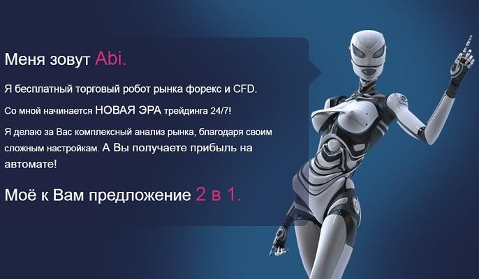 Типы роботов для бинарных опционов