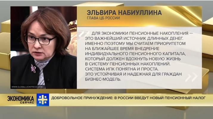 Добровольное принуждение: в России введут новый пенсионный налог