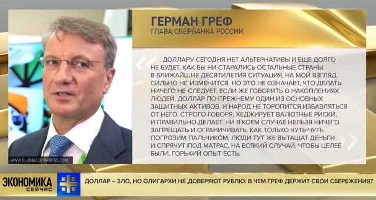 Доллар – зло, но олигархи не доверяют рублю: в чем Греф держит свои сбережения?