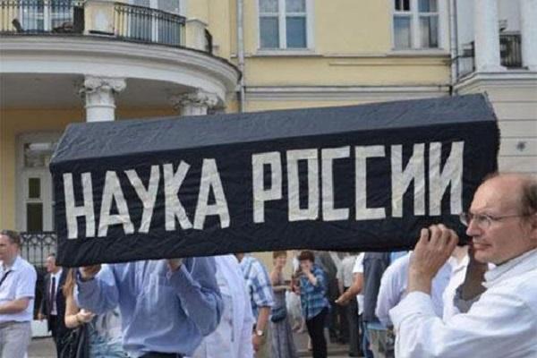 Без науки у России не будет новой экономики