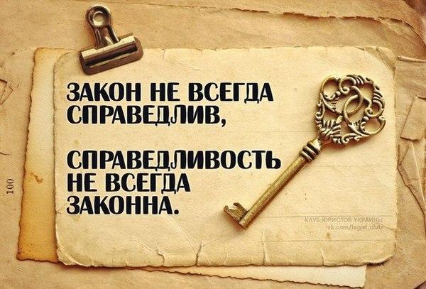 В России тяга не к закону, а к справедливости