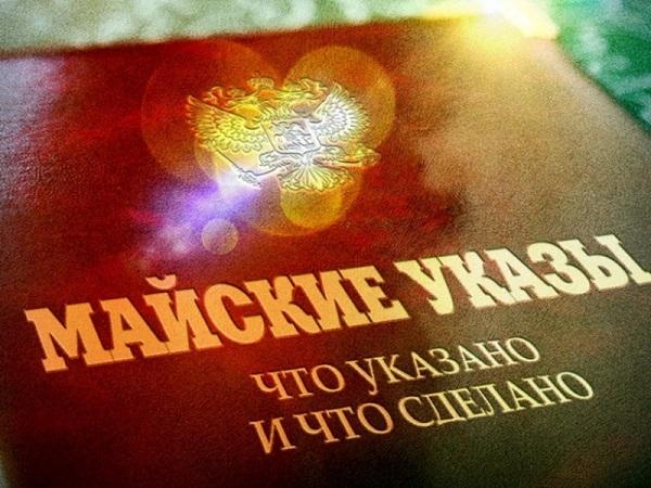 Майские указы Путина как ловушка для власти и козырь для Навального
