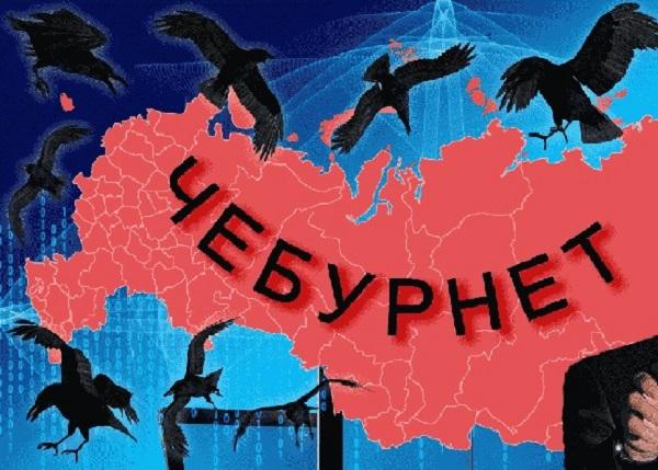 Суверенный интернет в России одобрен Думой
