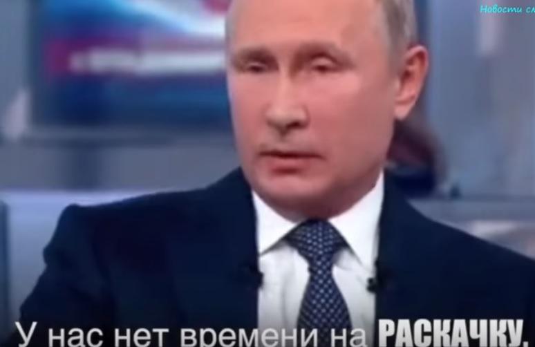 Нет у нас времени на раскачку- послание Путина