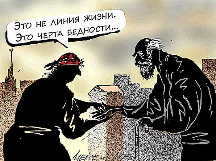 Сколько в России нищих? Зависит от методики подсчета