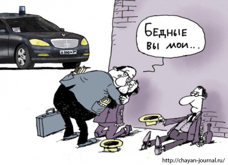Правительство РФ как новый Робин Гуд: у бедных взять – и бедным же отдать