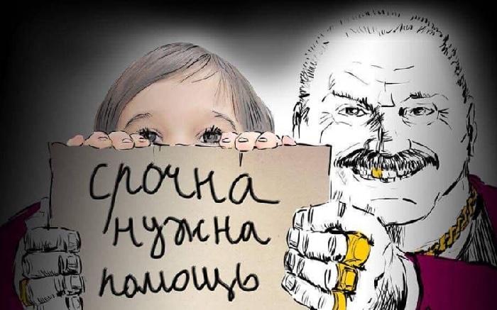 РФ с протянутой рукой на замки знати хватает, а на больных детей нет