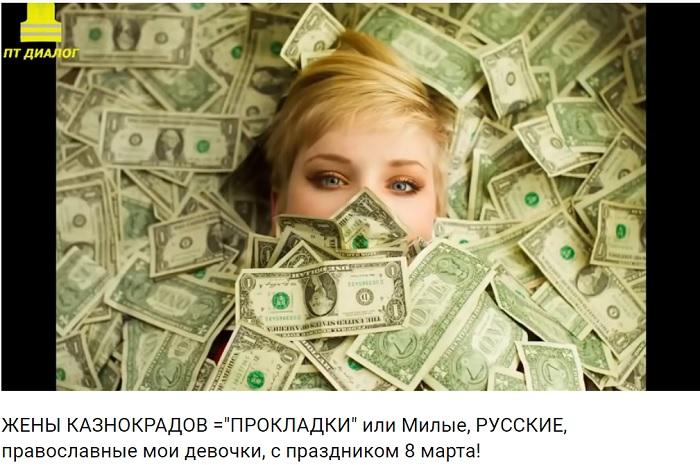 Жены казнокрадов: