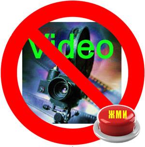 видео запрещено