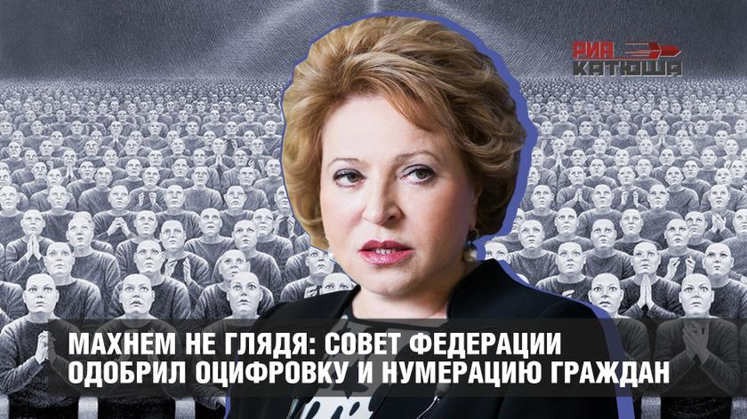 Совет Федерации одобрил оцифровку и нумерацию граждан
