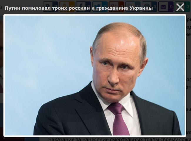 Путин помиловал троих россиян и гражданина Украины