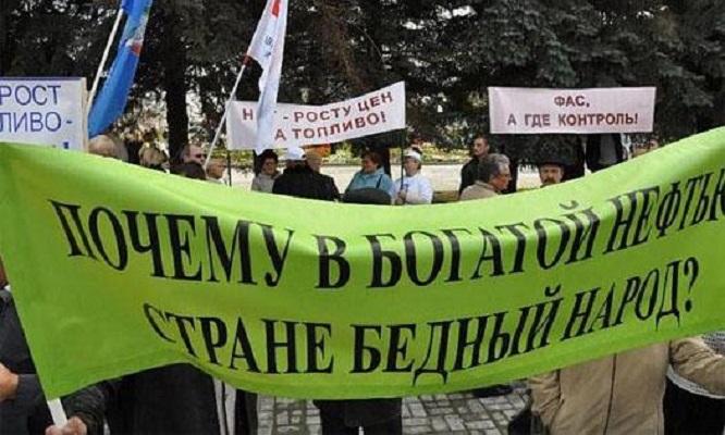 Почему Россия богатая, а народ в ней - бедный?