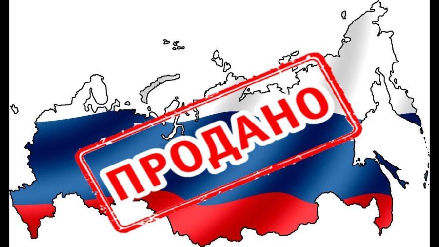 Продажная политика РФ: как наши предприятия уходят в чужие руки