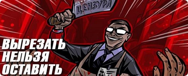 О цензуре в СССР, РФ, за рубежом, сегодня и в далеком прошлом…