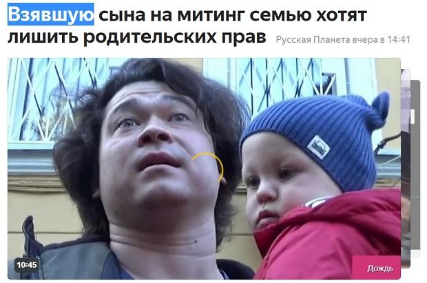 Взявшую сына на митинг семью хотят лишить родительских прав
