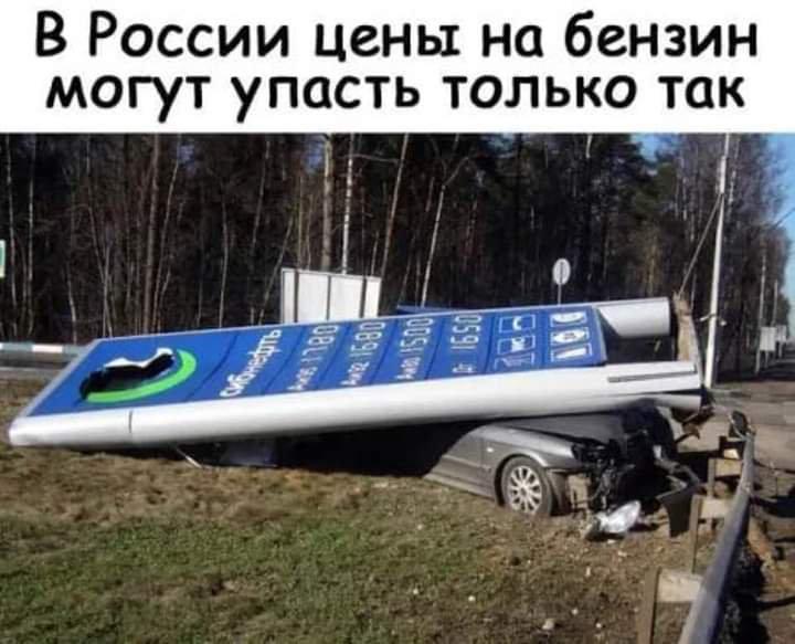 Бензин в России дороже чем в Норвегии почти в 3 раза по соотношению средней зарплаты к цене бензина