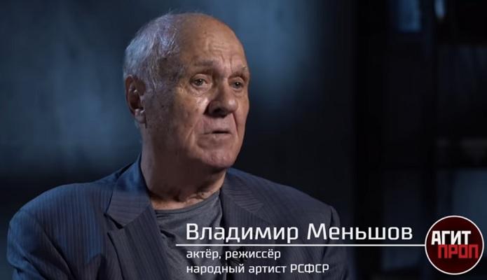 Они и мы. Владимир Меньшов // По-живому