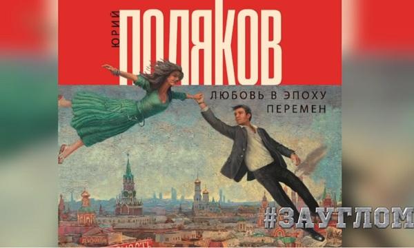 Юрий Поляков о кошмарах Путина, его злодеях и юродивых