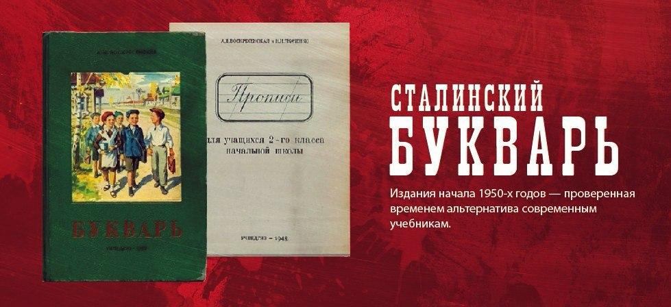 Зачем изъяли Сталинский букварь