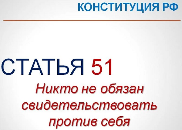 Это необходимо знать КАЖДОМУ. 51 ст.Конституции РФ