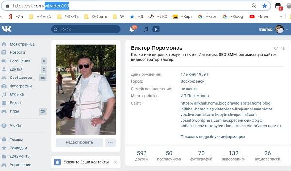 Как найти страницу человека или группы ВКонтакте по айди (id)