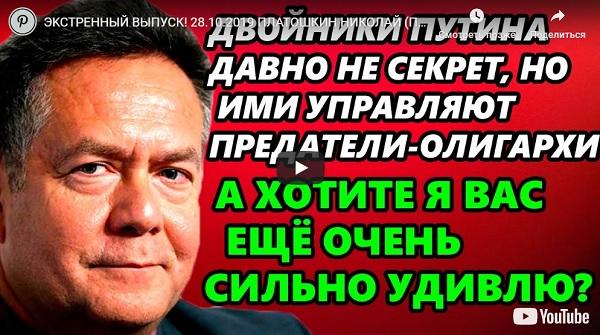 ЭKCTPEHHЫЙ ВЫПУСК 28.10.2019 ПЛАТОШКИН