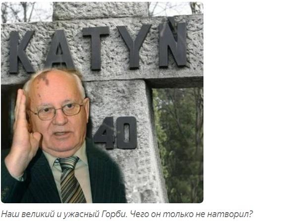 Зачем Горбачеву было лгать про Катынь