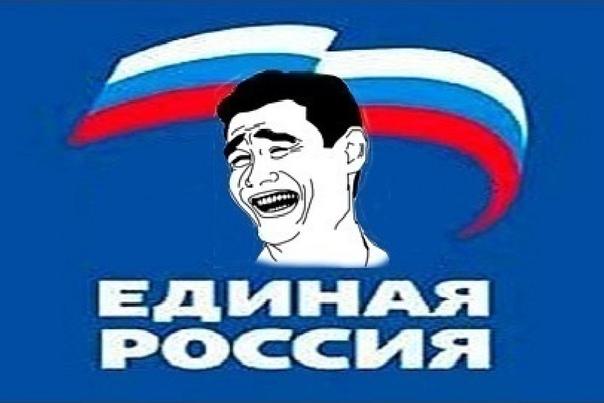 «Единой России» приказано самой себя высечь