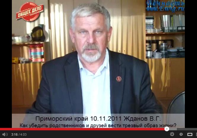 Жданов В.Г