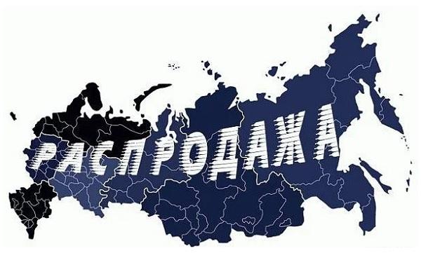 Думаете, Россию больше не распродают? Как бы не так