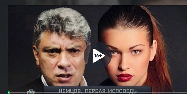 Немцов. Первая исповедь последней любовницы