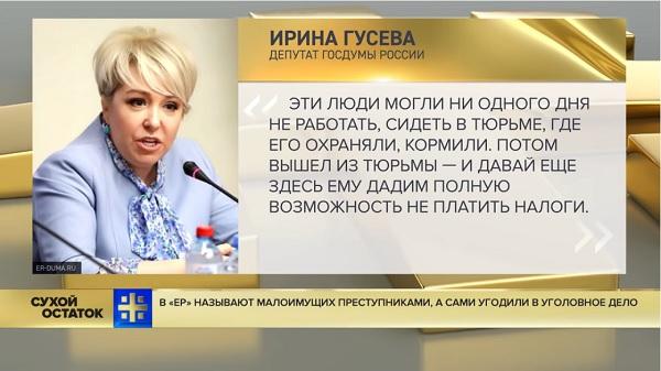 В «Единой России» называют малоимущих преступниками, а сами угодили в уголовное дело
