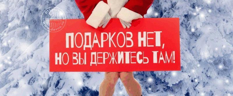 Торговые сети паникуют: россияне не хотят праздновать Новый год