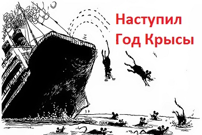 Крысы бегут с корабля.jpg