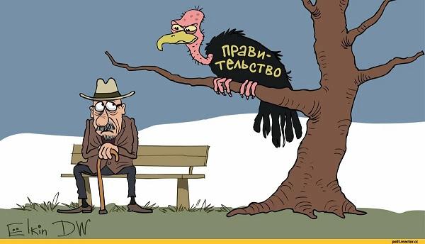 Счастье Пенсионного фонда или количество пенсионеров