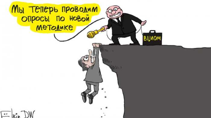 Поправки Путина: одобряй, не одобряй – у ВЦИОМа свой подход!
